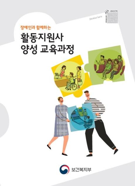 장애인활동지원사교육과정포스터