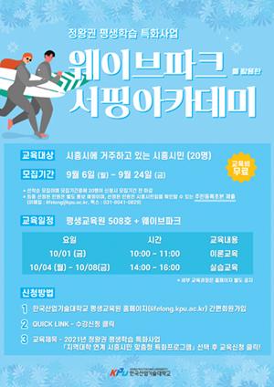 (대기자등록)2021년 정왕권 평생학습 특화사업(지역대학 연계 시흥시민 맞춤형 특화프로그램)-웨이브파크를 활용한 서핑아카데미포스터